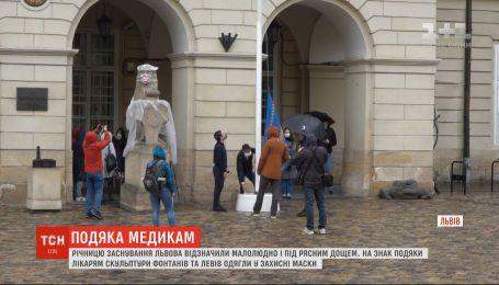 Річницю заснування Львова відзначили малолюдно і під рясним дощем