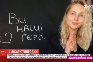 """Благодаря благотворительному марафону """"1+1"""" удалось собрать более 1 млн гривен на поддержку врачей"""