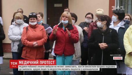 Медики Винницкой больницы вышли на митинг: требуют, чтобы им выплатили обещанную надбавку