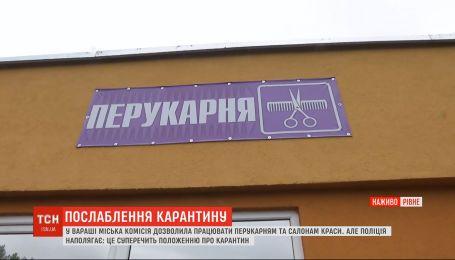 Працювати не можна зачинитися: у Житомирі дозволили відкрити салони краси та кав'ярні