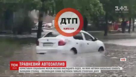 """Неслідки негоди в Києві: автівки """"пливуть"""" через підтоплені дощем дороги"""