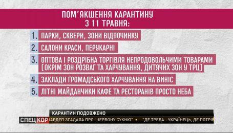 Карантин в Україні продовжили до 22 травня