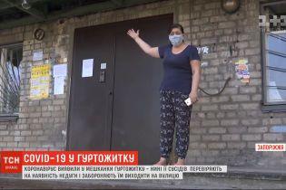 Коронавірус виявили у мешканки гуртожитка в Запоріжжі, сусідам забороняють виходити на вулицю