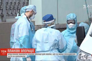 Уряд планує відновити планові операції для хворих, але за умови проходження тесту на коронавірус