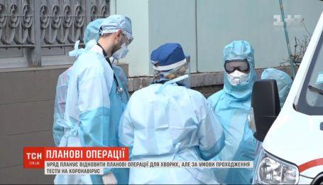 Правительство планирует возобновить плановые операции для больных, но при условии прохождения теста на коронавирус