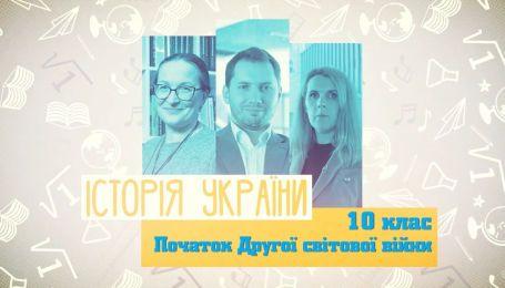 10 класс. История Украины. Начало Второй мировой войны. 5 неделя, вт