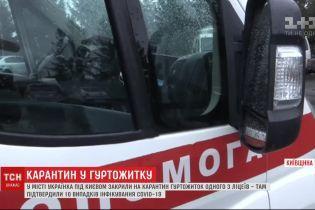 Закрили ще один гуртожиток у Київській області - там 10 підтверджених випадків коронавірусу