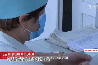 У Бердичеві закрили лікарню через спалах коронавірусу