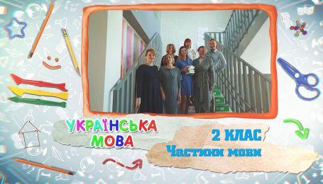 2 клас. Українська мова. Частини мови. 5 тиждень, вт