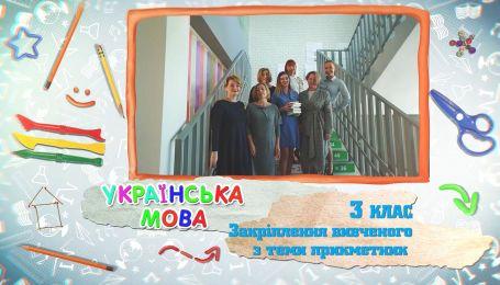 3 клас. Українська мова. Закріплення вивченого з теми прикметник. 5 тиждень, вт