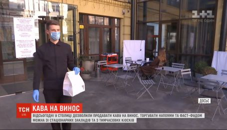 Ослабление карантина: отныне кофе на вынос позволили в Киеве
