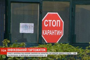 У місті Українка на карантин закрили гуртожиток - поруч із будинком встановили санітарно-карантинний пост