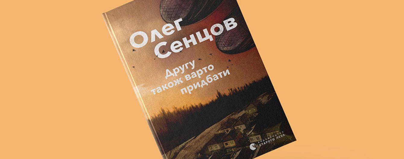 Відомі українські актори зачитали уривки з нового роману Олега Сенцова. Відео