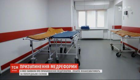 МОЗ заявило про призупинення медичної реформи: що зміниться