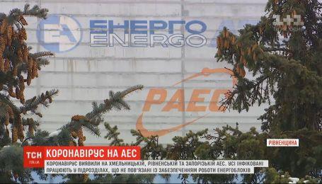 Коронавирус на украинских АЭС: болезнь обнаружили на Хмельницкой, Ровенской и Запорожской станциях