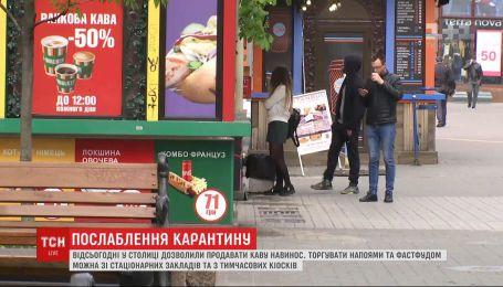 Ослабление карантина: киевским кофейням и учреждениям, которые готовят уличную еду, разрешили работать на вынос