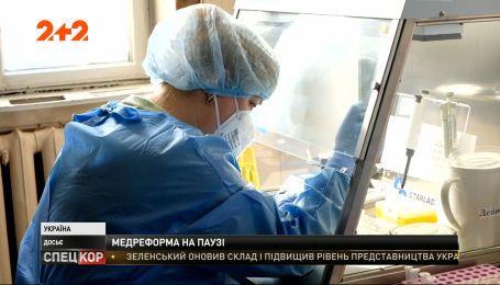 Министерство здравоохранения сообщило о приостановлении медицинской реформы