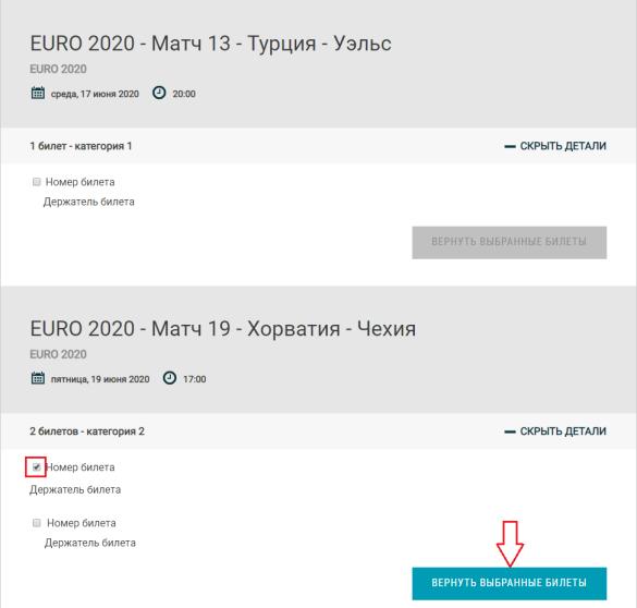 повернення квитків на євро_2