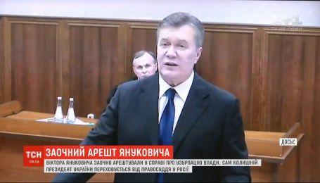 Виктора Януковича заочно арестовали по делу об узурпации власти