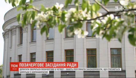 Верховна Рада збереться на позачергове засідання 7 травня