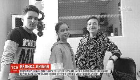 """Трое участников проекта """"Голос. Дети"""" перепели на украинском языке хит итальянского трио ll Volo"""