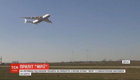 """Медичний вантаж із Китаю: на летовищі під Києвом чекають на приліт """"Мрії"""""""