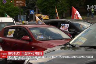 Протест у центрі Києва: десятки бізнесменів улаштували мітинг і перекрили дорогу