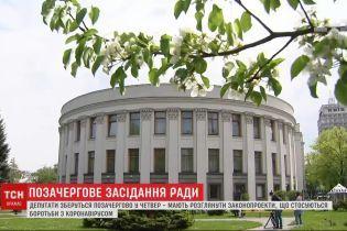 На внеочередном заседании парламент должен рассмотреть два законопроект по борьбе с коронавируса