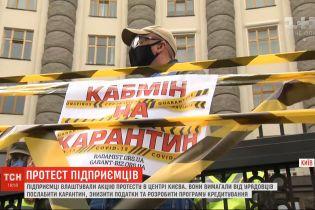 Українські підприємці вимагають від уряду послабити карантин і знизити податки