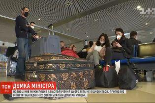 Повноцінне міжнародне авіасполучення протягом цього літа не відновиться- Кулеба