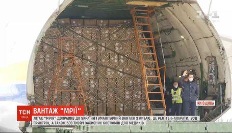 """""""Мрия"""" вернулась: кто получит гуманитарный груз из Китая"""