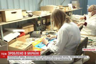 Український завод виготовив апарат штучної вентиляції легень і готовий поставити його на виробництво
