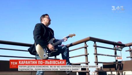 Карантинний челлендж: бізнесмени зняли кліп про карантин у Львові