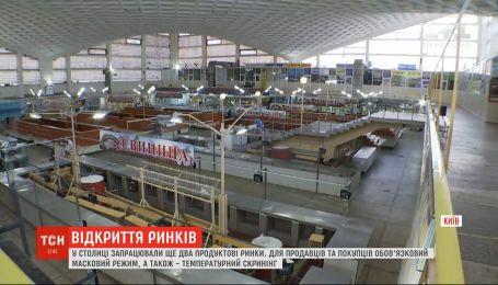 В Киеве заработали еще два продовольственных рынка - Владимирский и Печерский