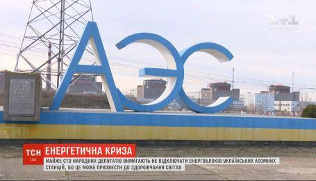 Энергетический кризис: депутаты просят президента и правительство не отключать блоки на украинских АЭС