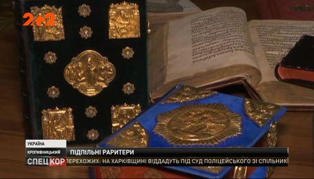 У Кропивницькому відкрили виставку відреставрованих старожитностей мільйонера Олександра Ільїна