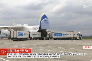 """Самолет """"Мрия"""" доставил в Украину гуманитарный груз из Китая"""