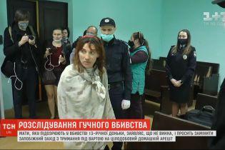 Матір, яку підозрюють у вбивстві доньки у Харківській області, оскаржує свій арешт