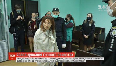 Мать, которую подозревают в убийстве дочери в Харьковской области, оспаривает свой арест