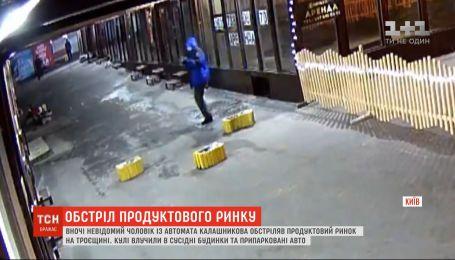Вночі невідомий із автомата Калашникова обстріляв продуктовий ринок на Троєщині