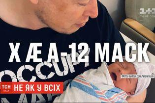 Ілон Маск та співачка Граймс оприлюднили ім'я новонародженого сина