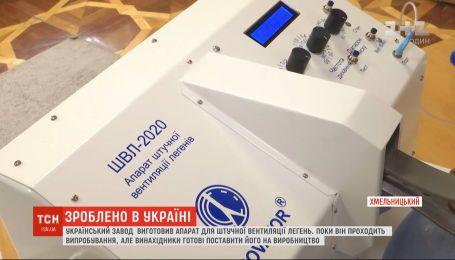 Украинский завод изготовил ИВЛ стоимостью всего за 20 тысяч гривен