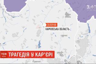 У Харківській області трьох дітей засипало піском у кар'єрі – дівчинка задихнулася