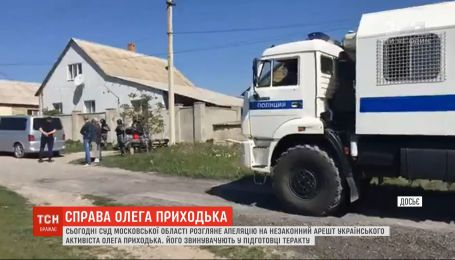 Суд Росії розгляне апеляцію на незаконний арешт українського активіста Олега Приходька