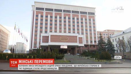 Перезагрузка Минска: украинская сторона в ТКГ повышает статус представительства