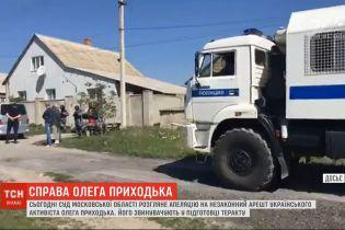 Суд России рассмотрит апелляцию на незаконный арест украинского активиста Олега Приходько