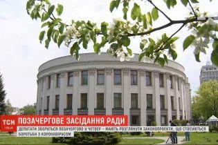 В ВР зарегистрировали постановление о выходе парламента с карантина 18 мая