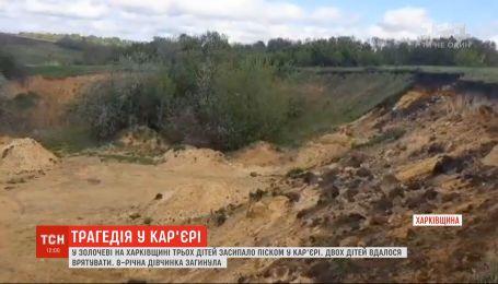 Трьох дітей засипало піском неподалік кар'єру у Золочеві, одна дівчинка загинула