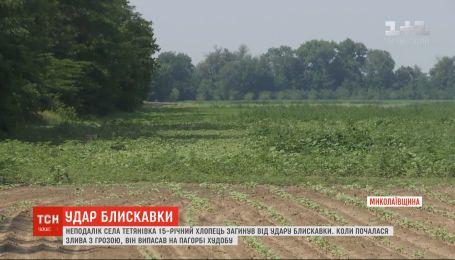15-річний хлопець загинув від удару блискавки у Миколаївській області
