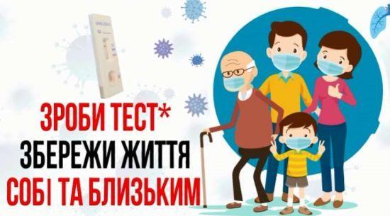 У Мережі почали закликати зробити домашній експрестест на коронавірус
